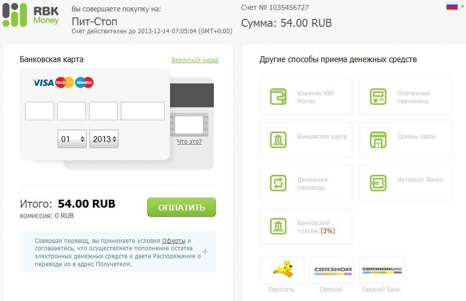 Оплата банковскими картами. интернет магазин украшений - арт.